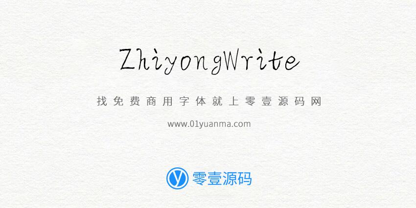 ZhiyongWrite 免费商用字体