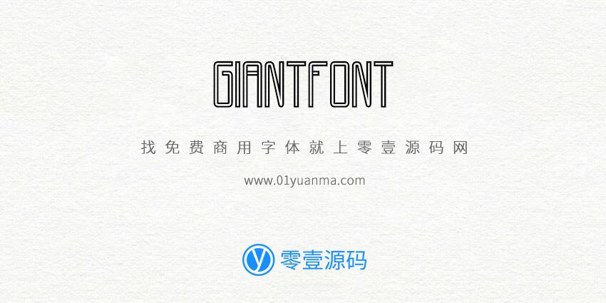 GiantFont 免费商用字体