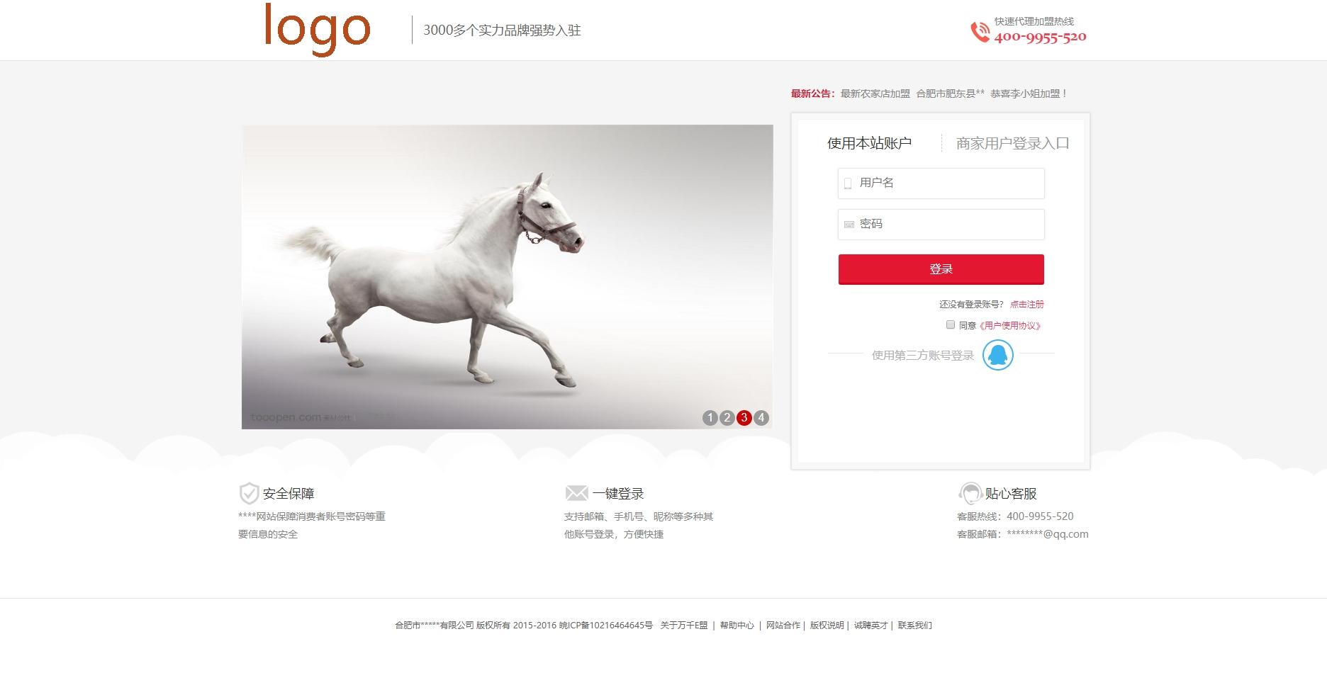 企业商家登录页面模板html源码下载