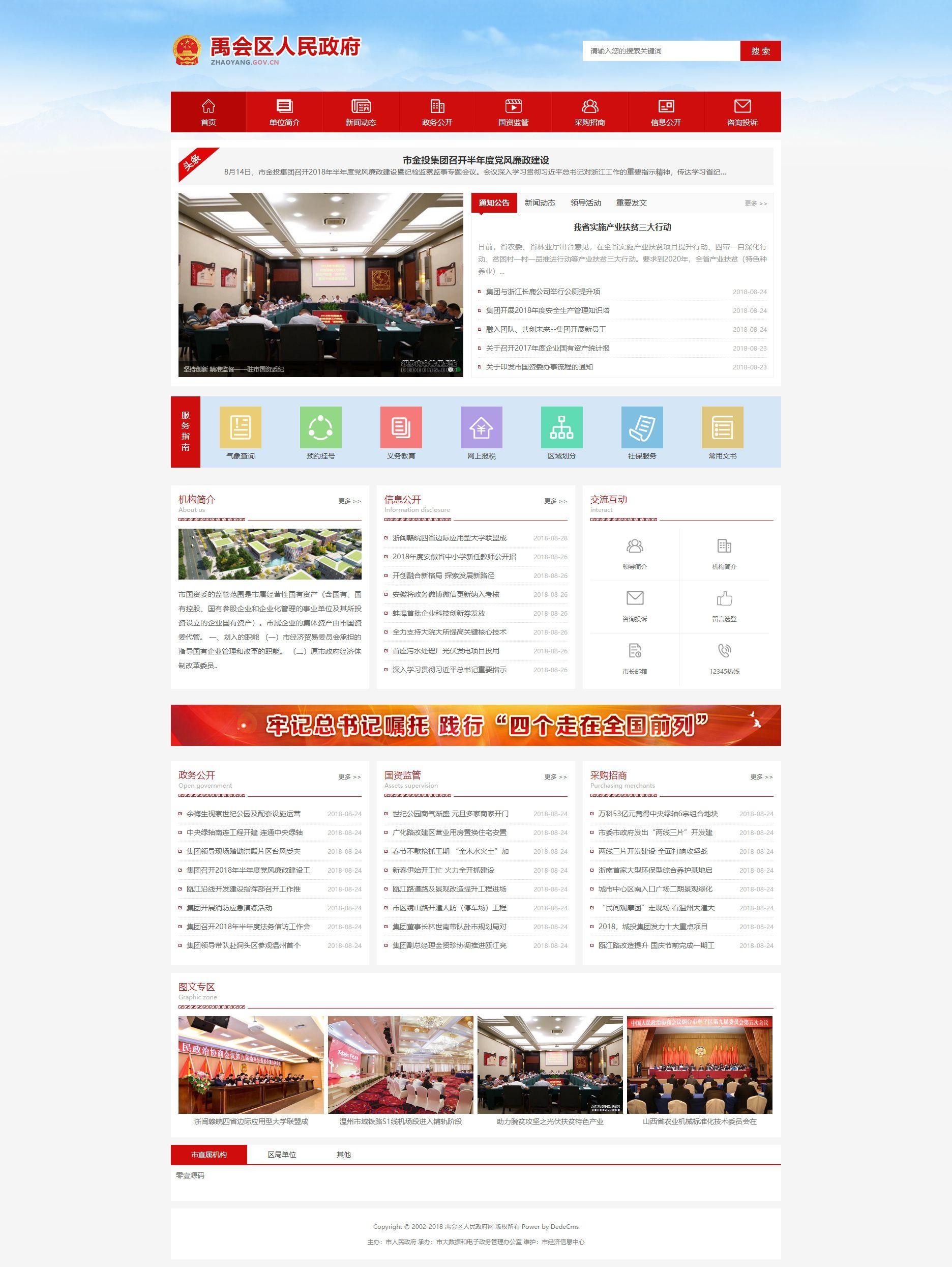 政府协会类织梦dedecms网站模板(带手机端)