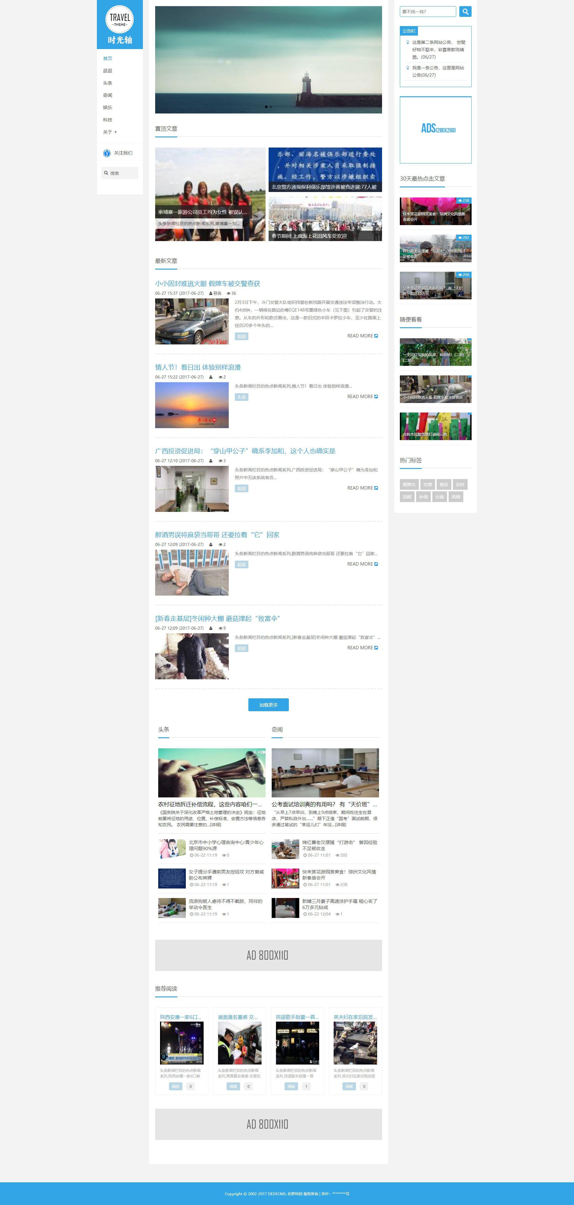 响应式个人博客自媒体文章类织梦dedecms模板(自适应设备)
