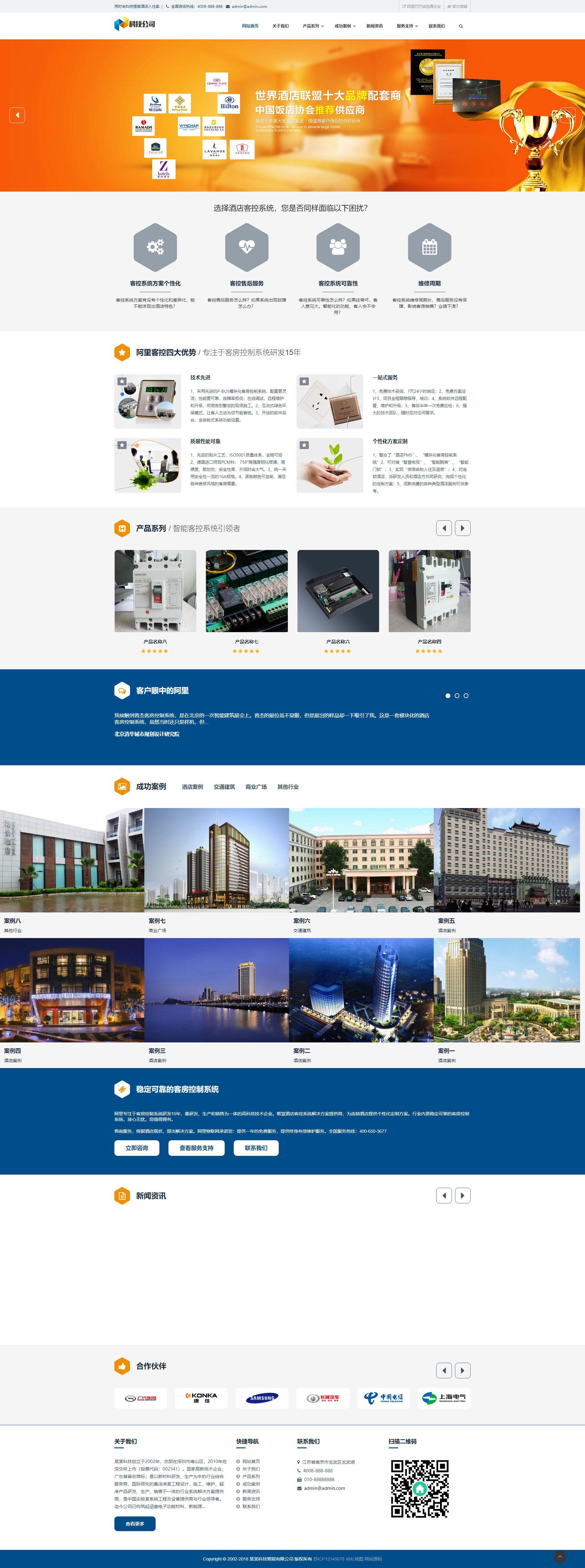 响应式科技智能产品类网站织梦dedecms模板(自适应手机端)