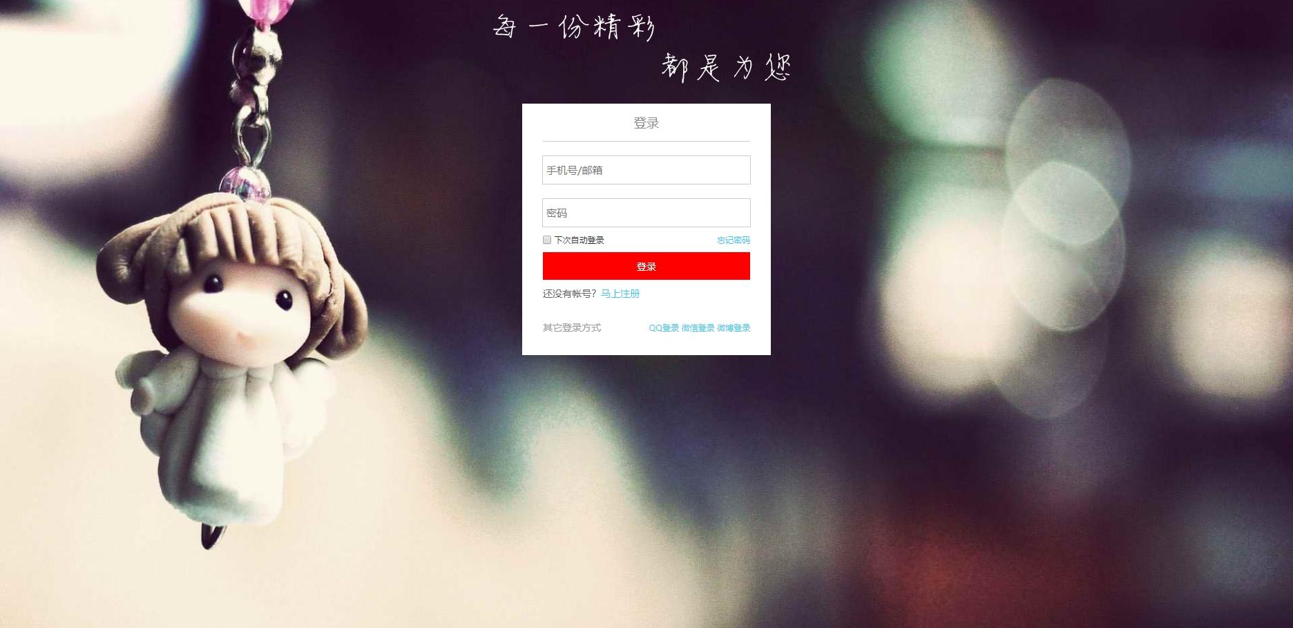 清爽用户登录注册页面html模板下载