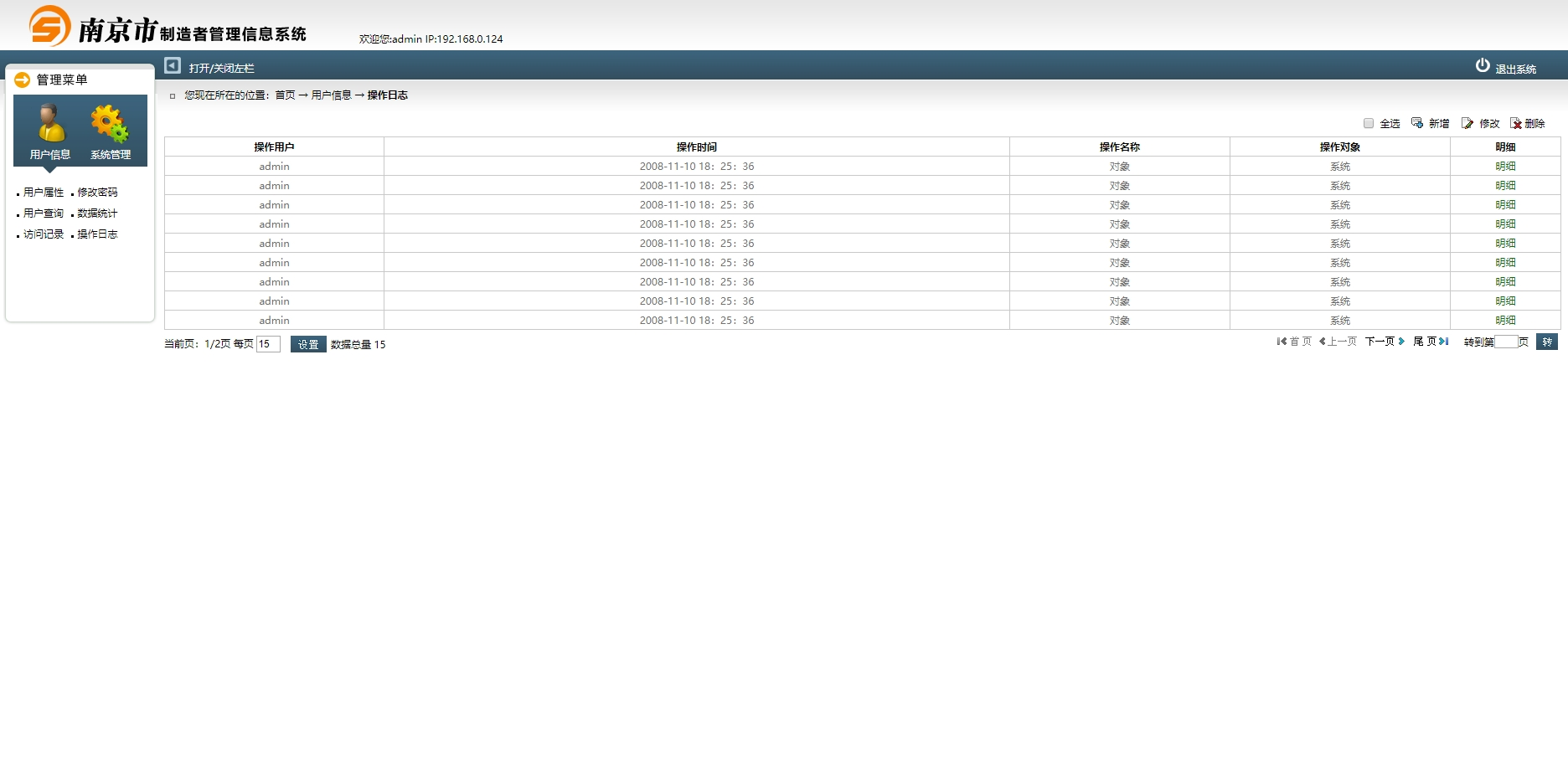 企业用户信息管理系统后台模板html下载