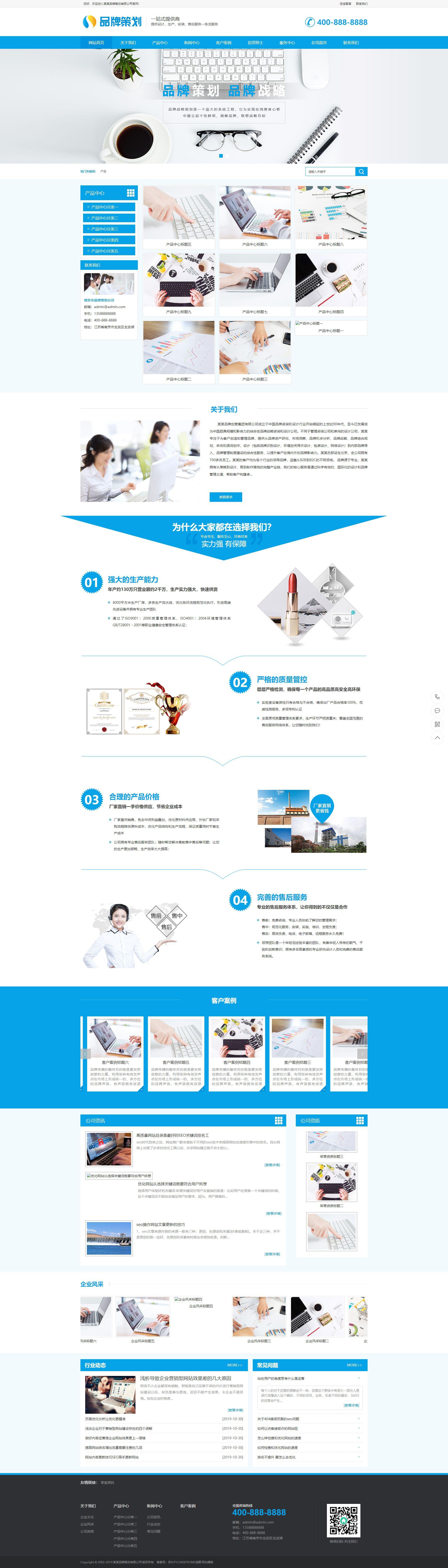 品牌策划设计企业通用类网站织梦dedecms模板(带手机端)