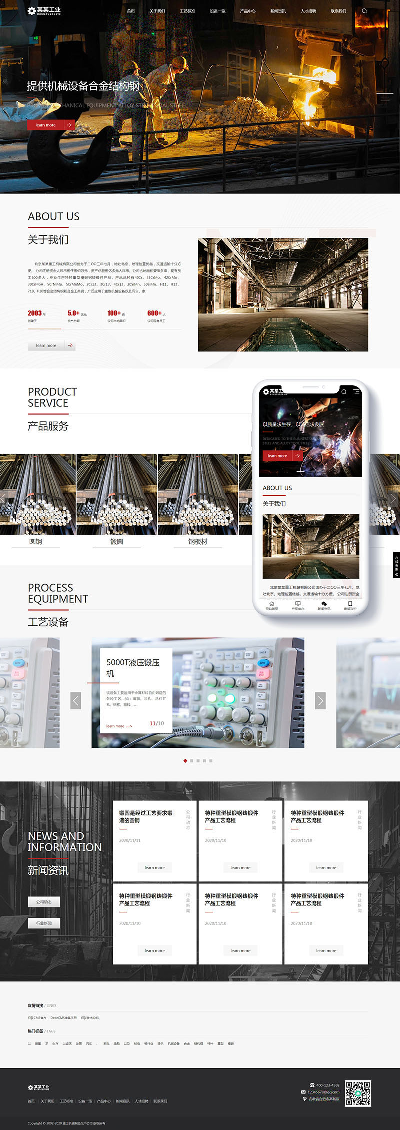 响应式重工业钢铁机械类网站织梦dedecms模板(自适应手机端)