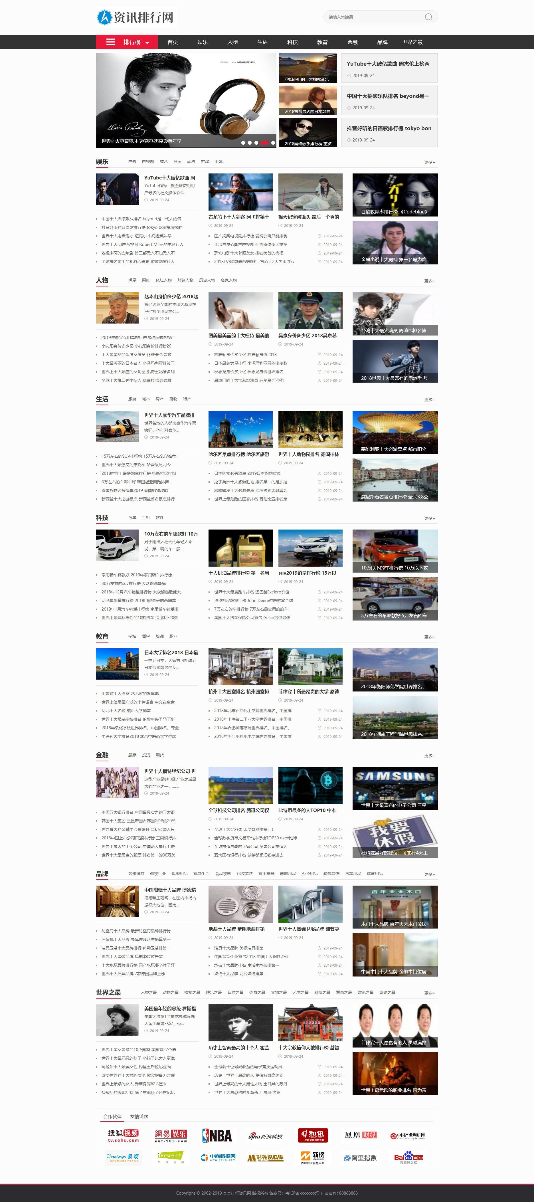 新闻资讯排行网类网站织梦dedecms模板(带手机端)