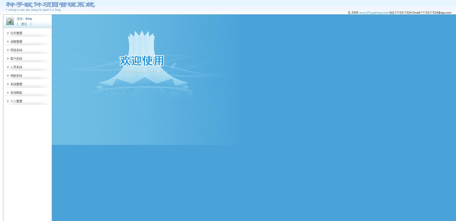企业软件项目管理系统后台模板html下载
