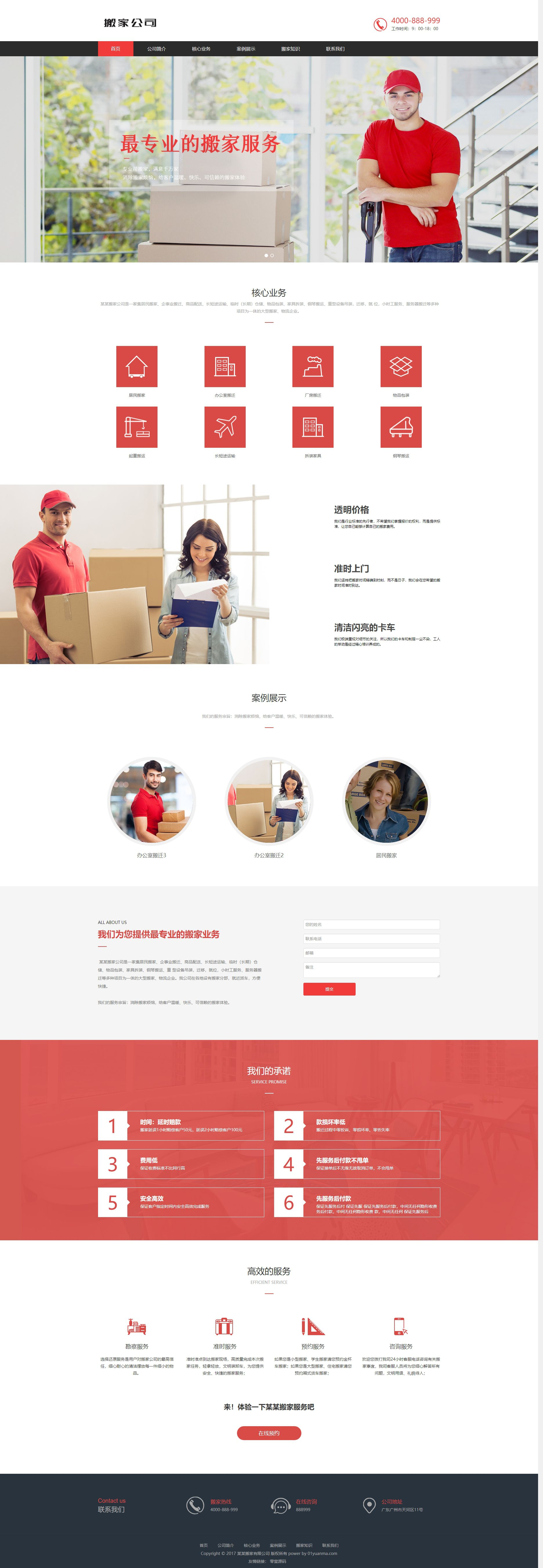 响应式搬家家政服务类网站织梦dedecms模板(自适应手机端)