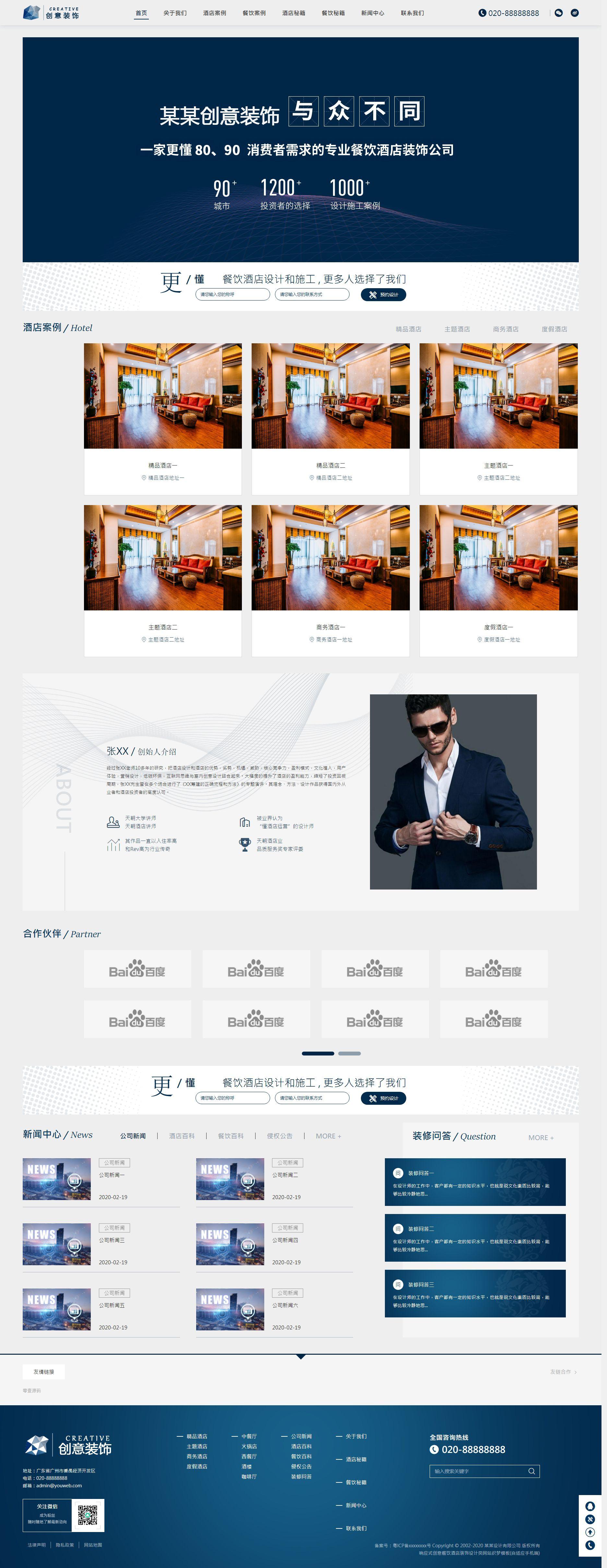 响应式创意餐饮酒店装饰设计类网站织梦dedecms模板(自适应手机端)
