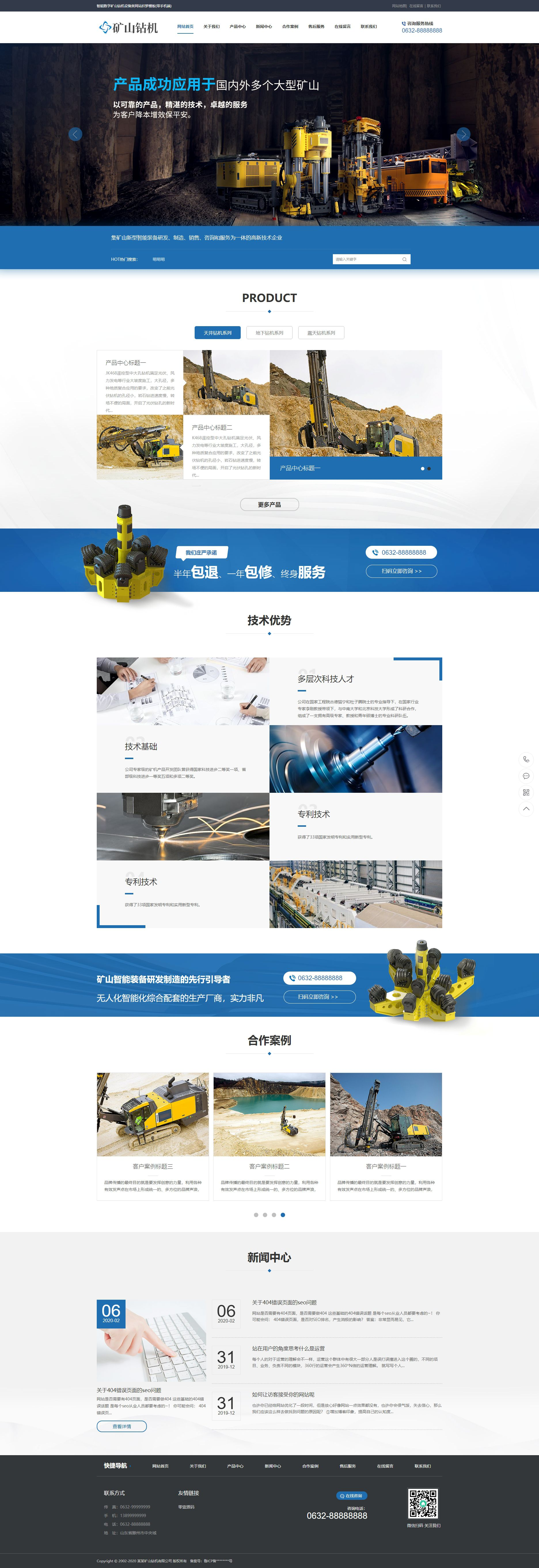 智能数字矿山钻机设备类网站织梦dedecms模板(带手机端)