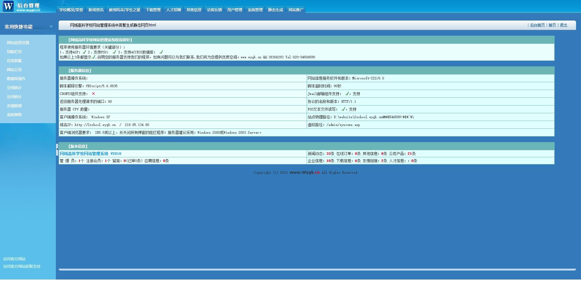 蓝色的学生管理系统后台模板HTML下载