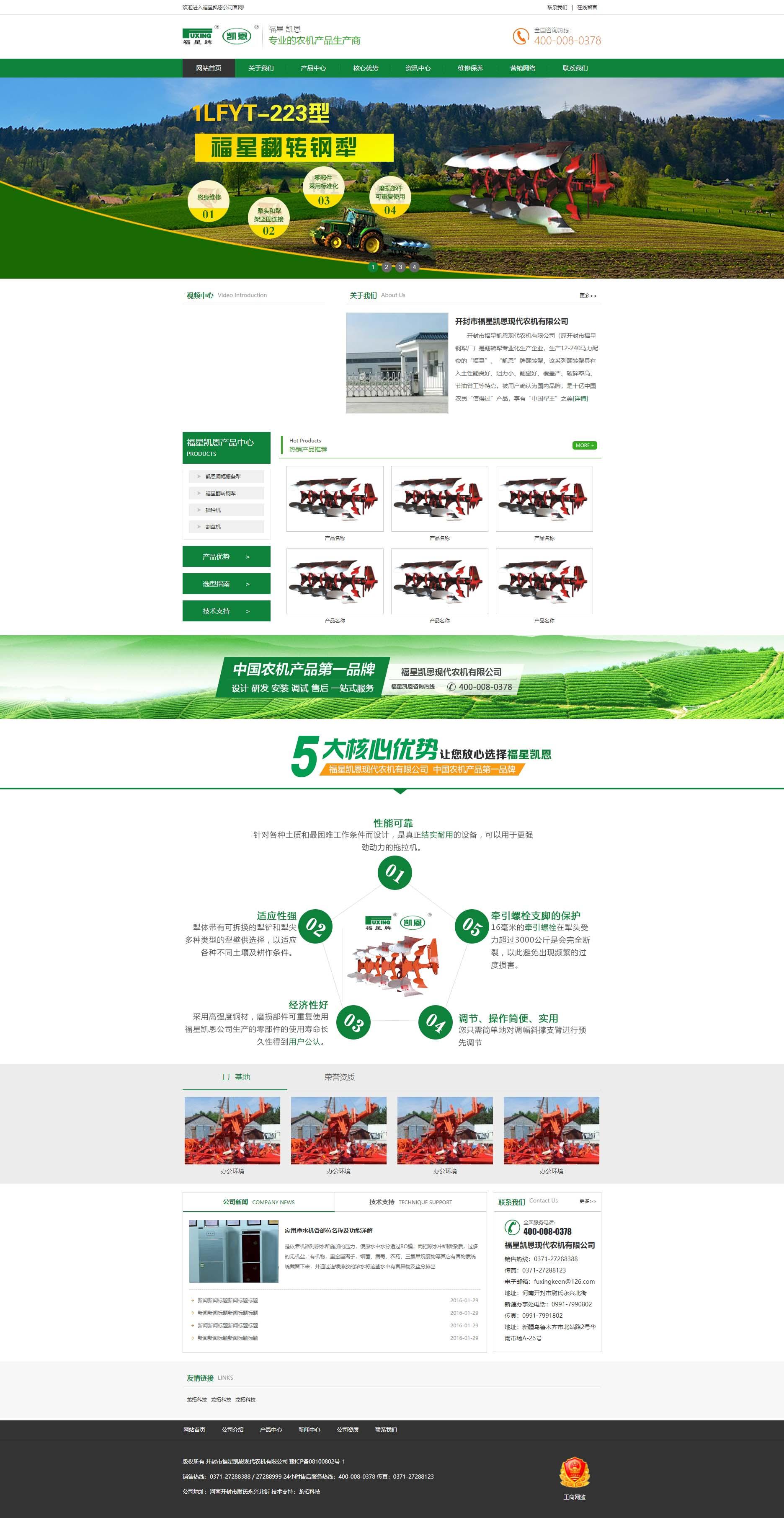 绿色的农业产品企业官网静态模板下载