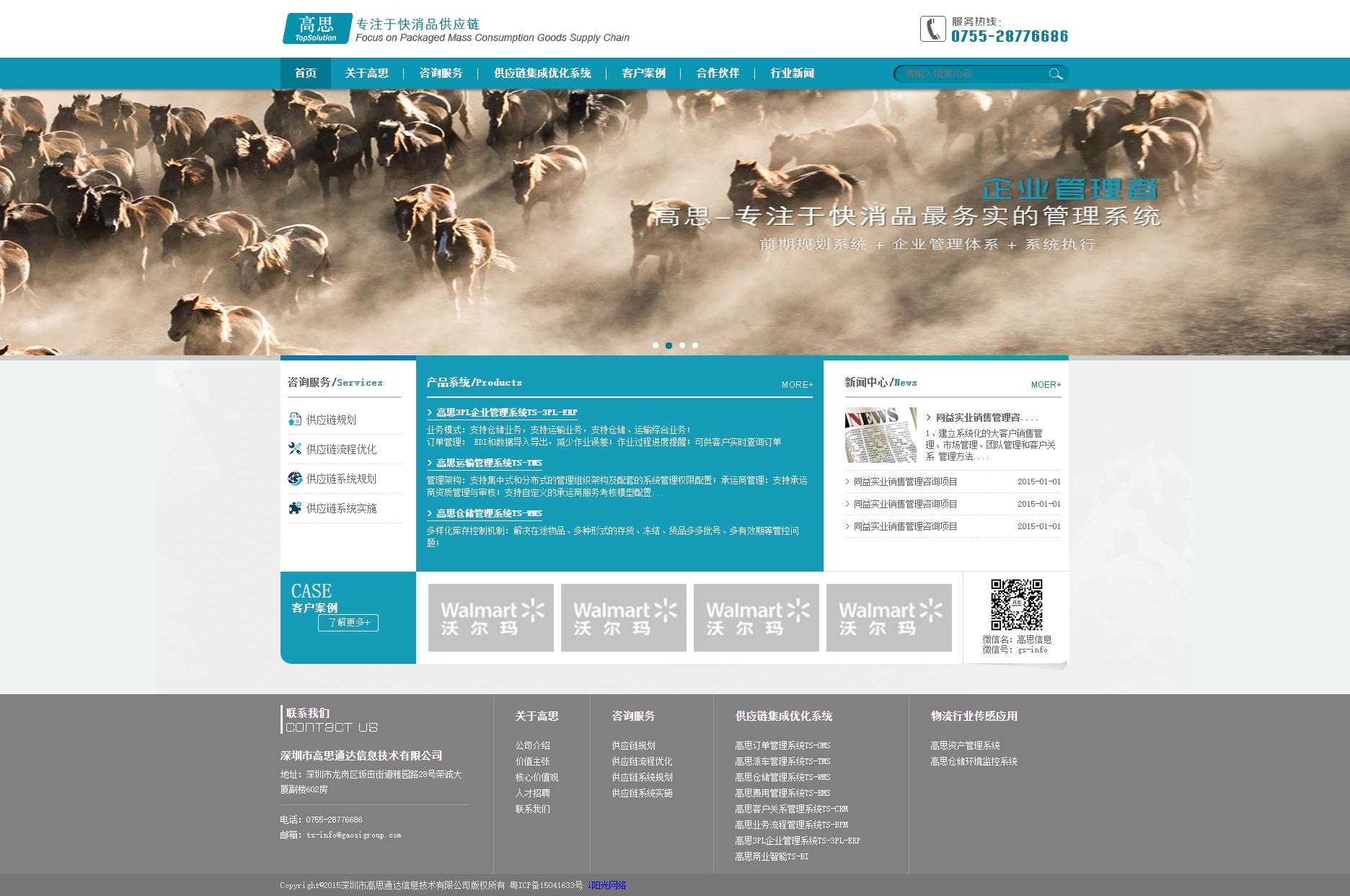 绿色的信息技术网站模板html源码