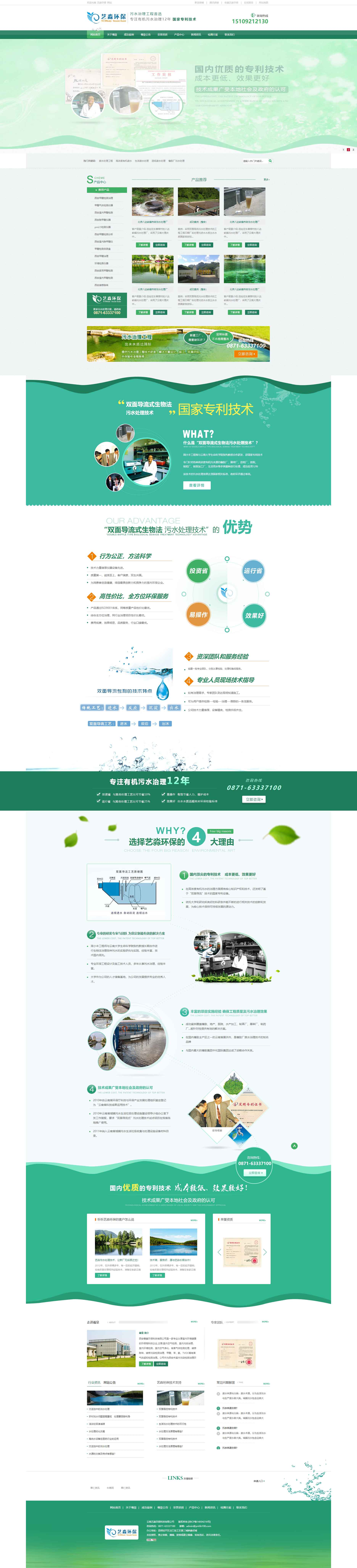 绿色的污水治理环保企业模板html整站