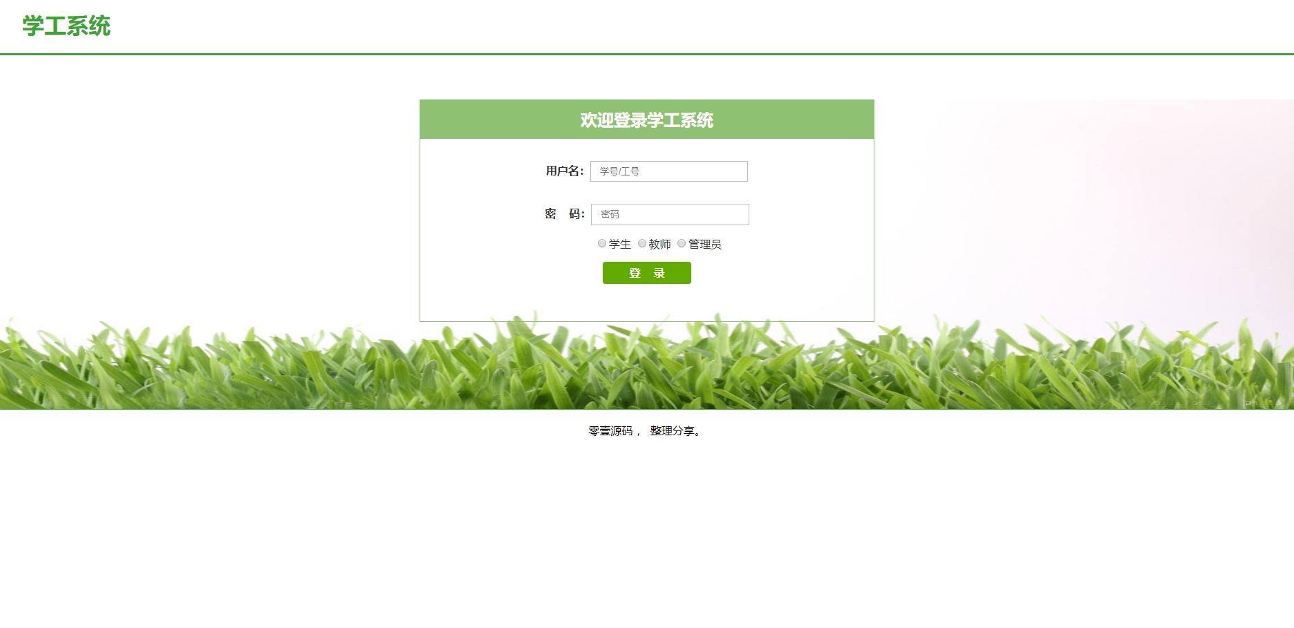 绿色简单的学校管理系统登录页面html模板