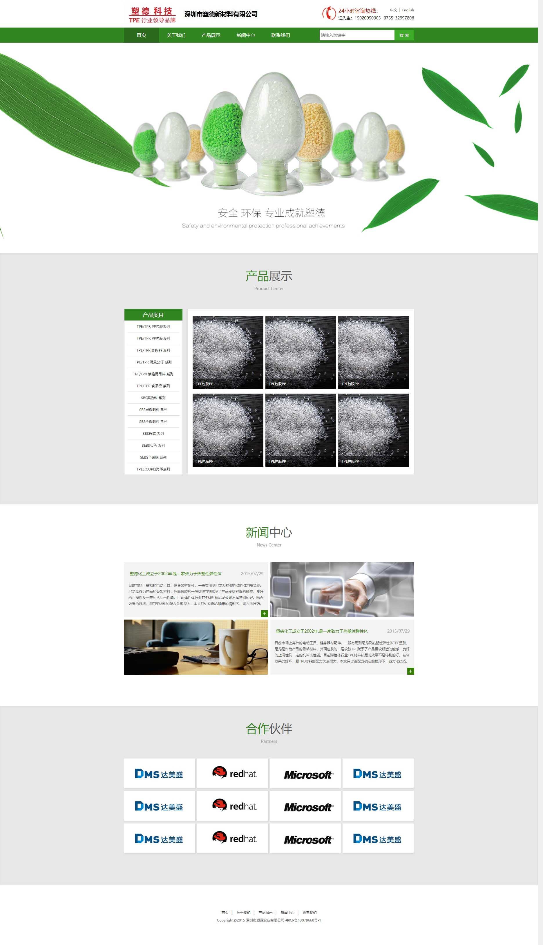 绿色简洁的材料生产公司网站模板html下载