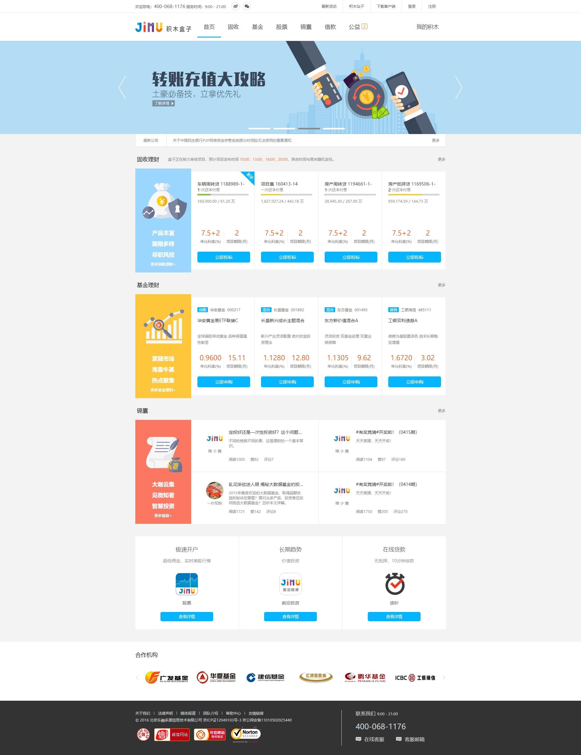 简洁大气的p2p理财网站首页模板html下载