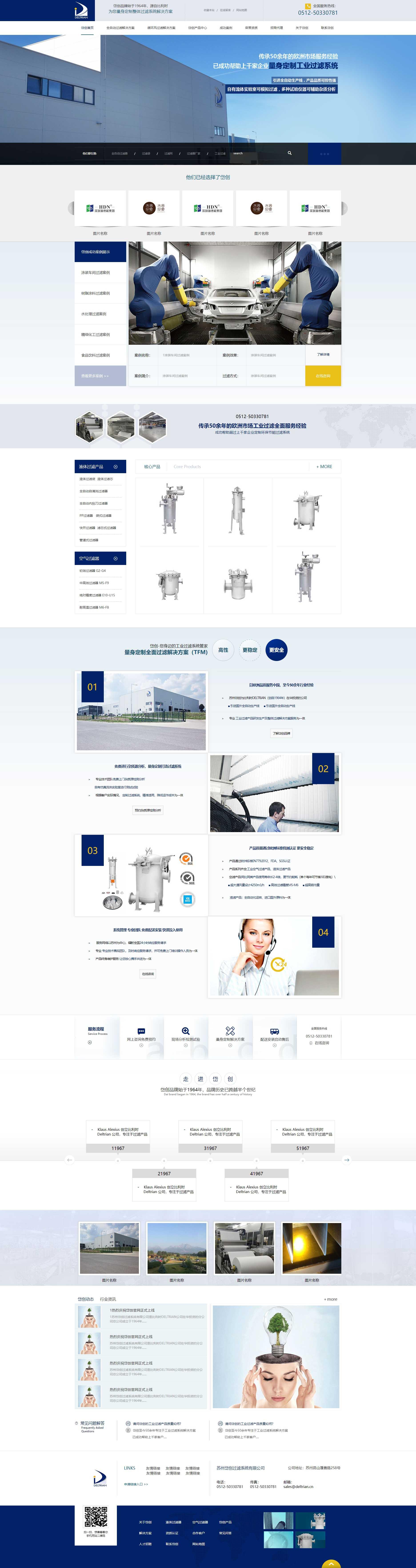 简洁大气的过滤器设备公司css3企业站模板