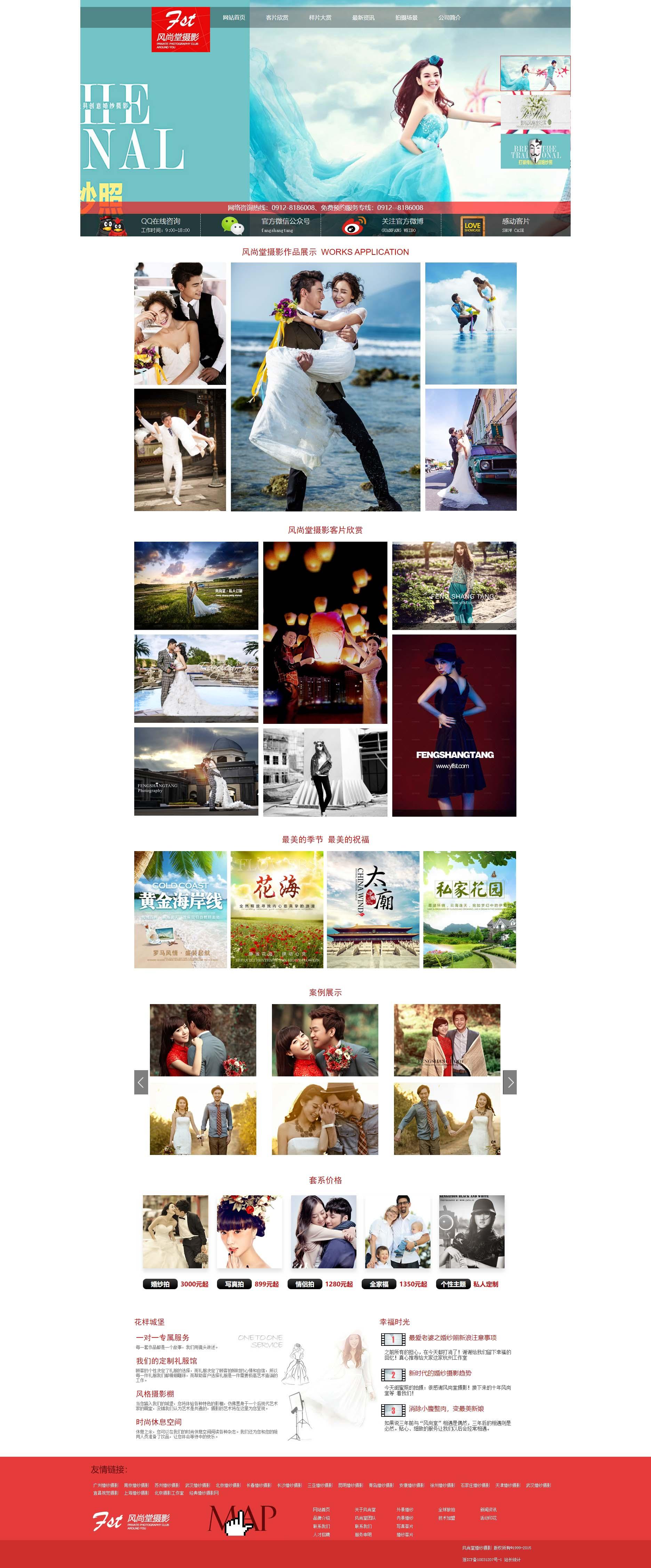 红色宽屏的风尚堂婚纱摄影网站静态html模板