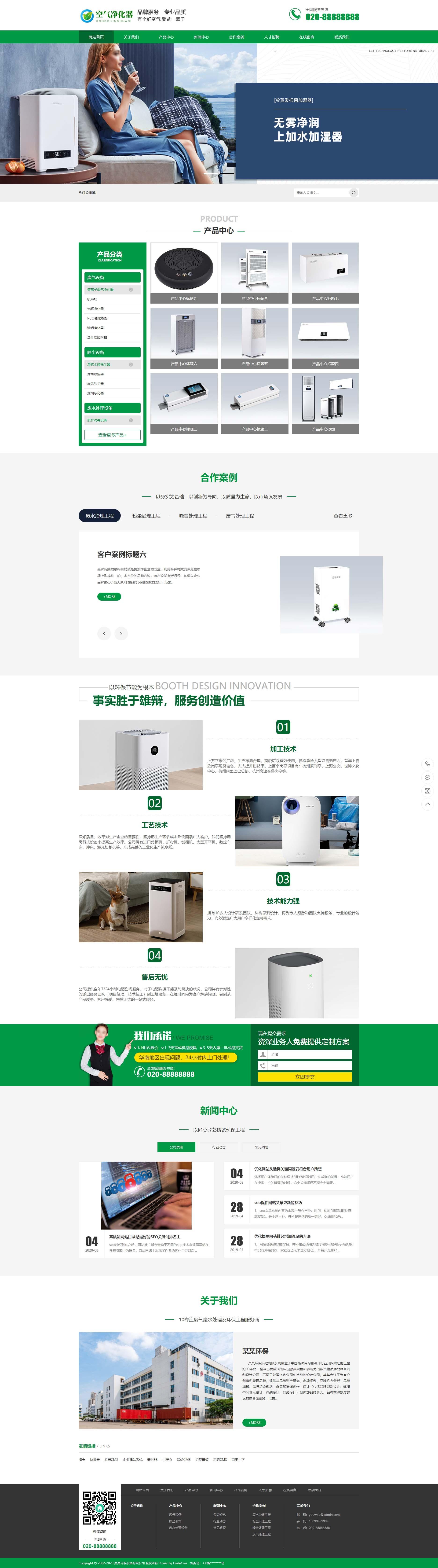 环保节能智能空气净化器类网站织梦dedecms模板(带手机端)