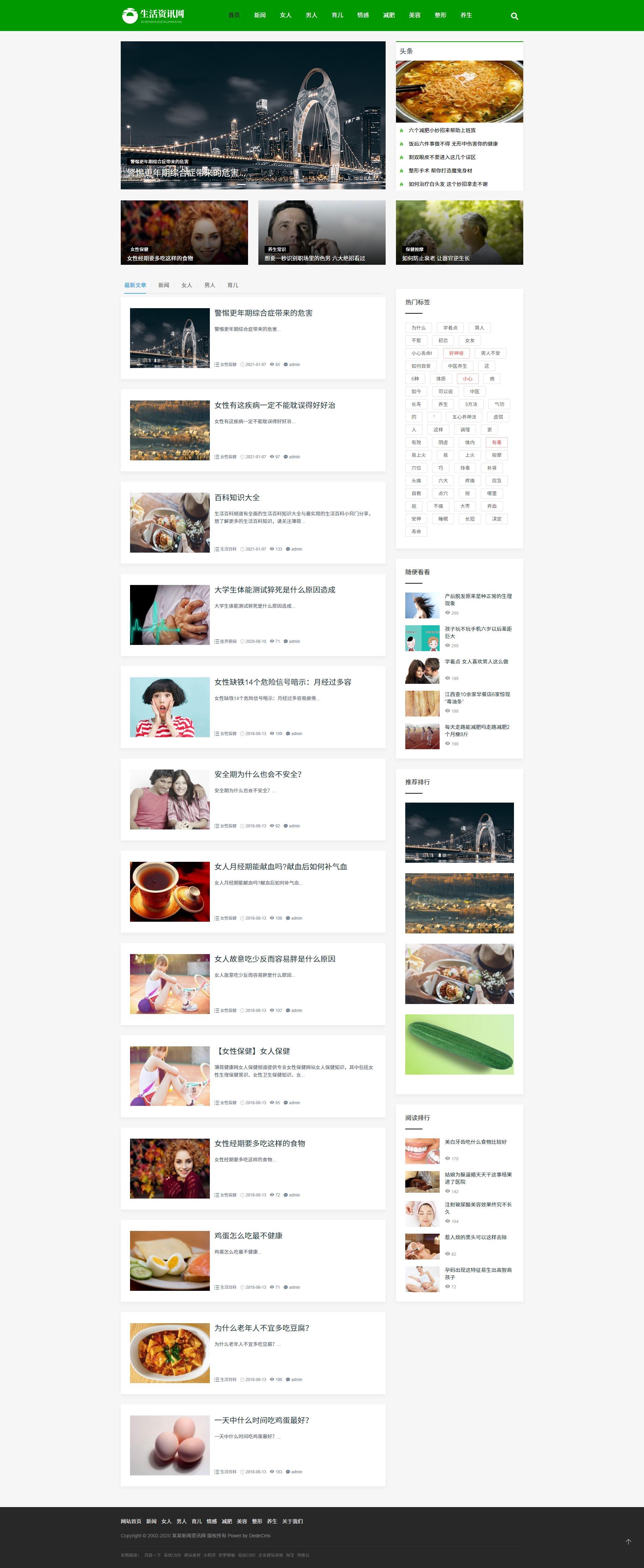 响应式美容养生新闻资讯类网站织梦dedecms模板(自适应手机端)
