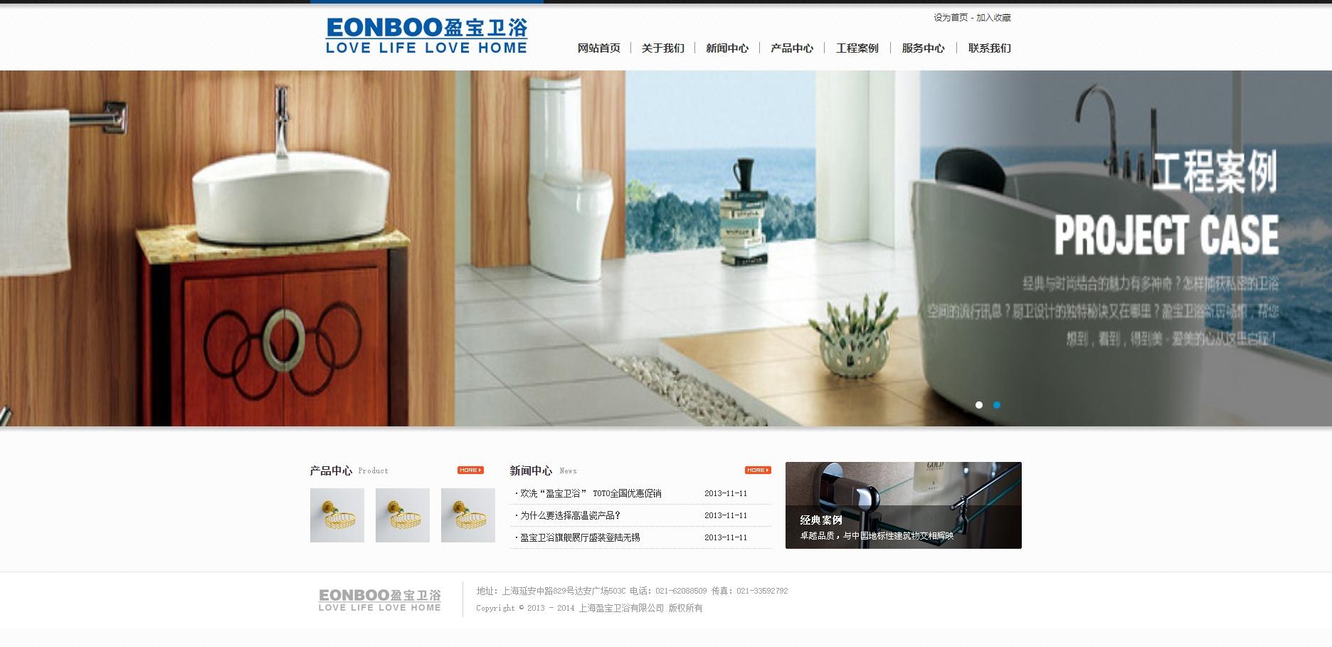 简单的卫浴企业静态网站模板源码