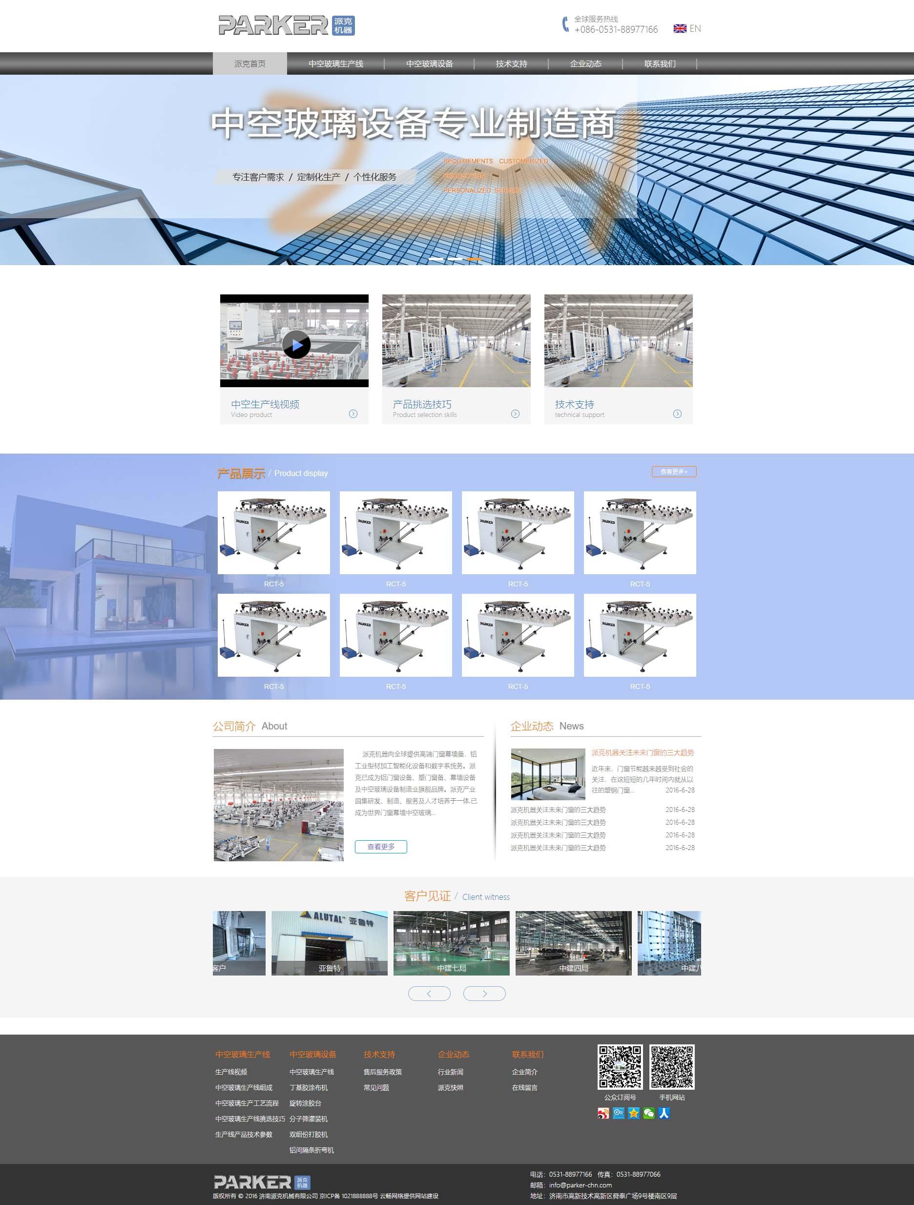 灰色调机械设备生产企业网站静态模板