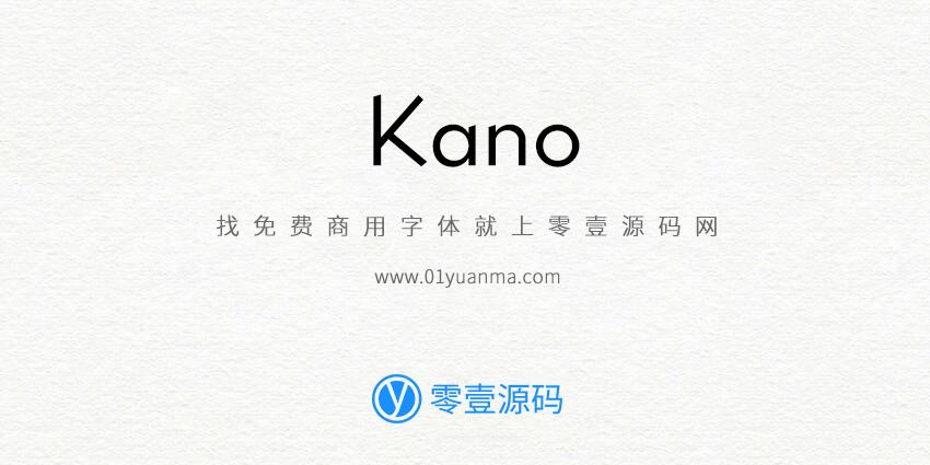 Kano 免费商用字体