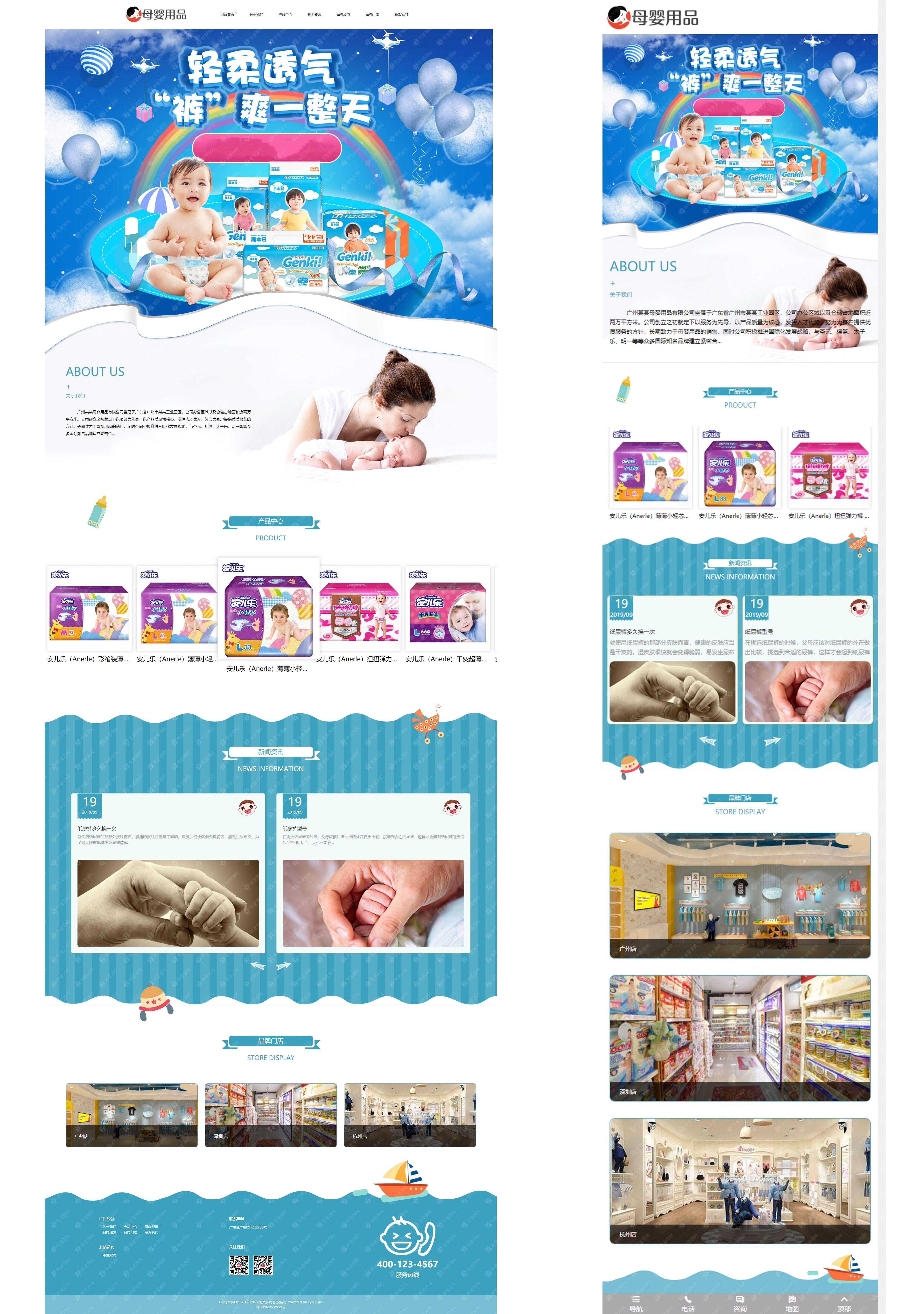 响应式母婴用品加盟网站易优模板(自适应手机端)