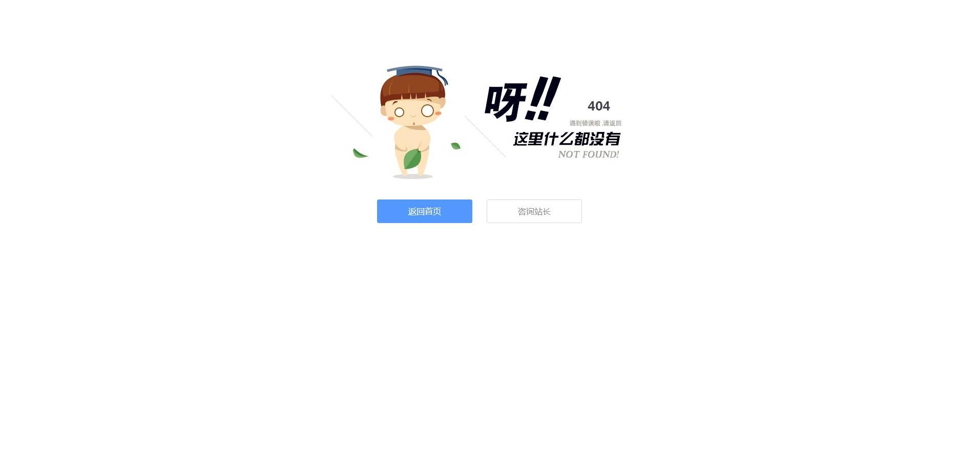 自适应可爱卡通小人404页面html模板下载