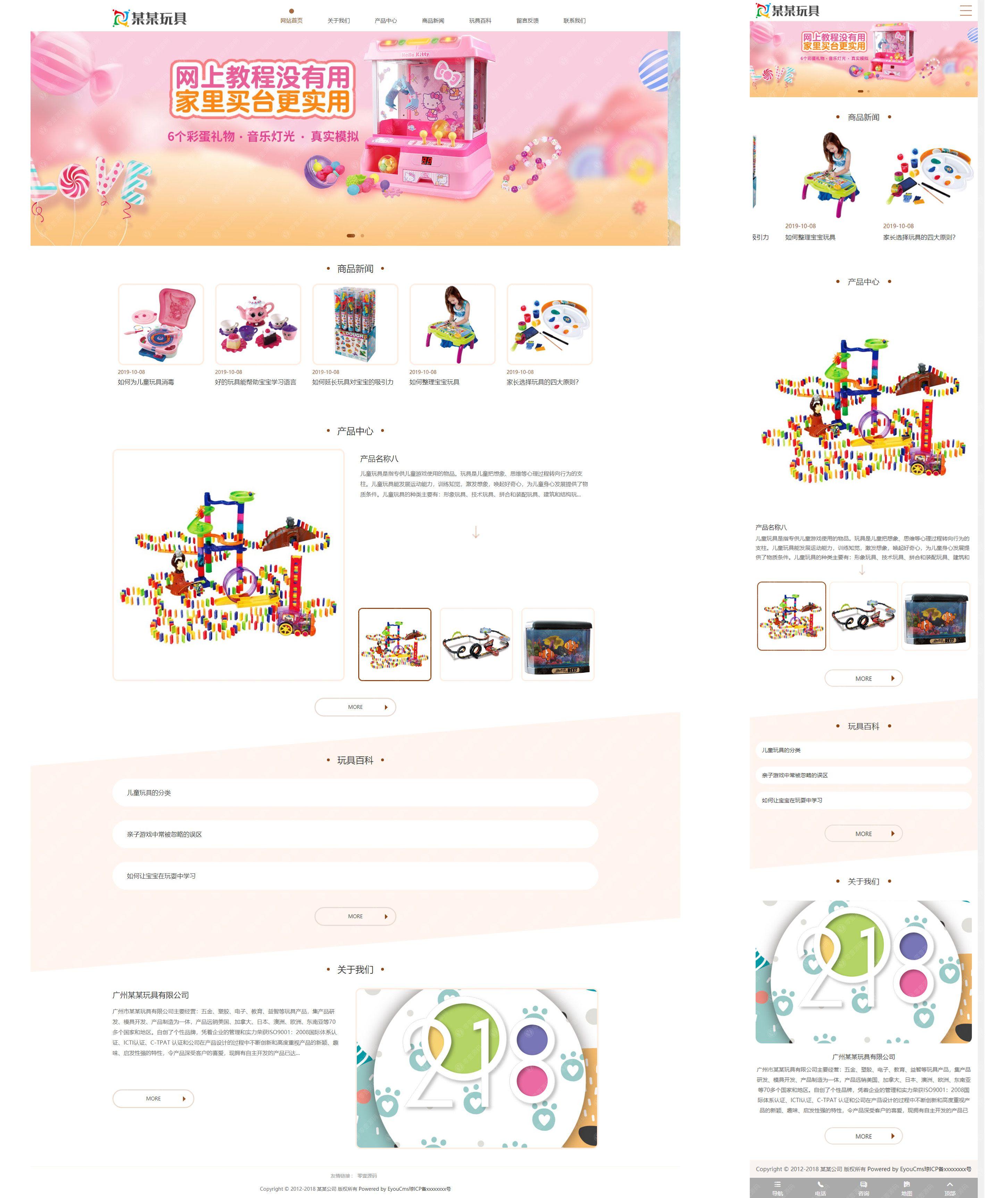响应式儿童益智玩具网站易优模板(自适应手机端)
