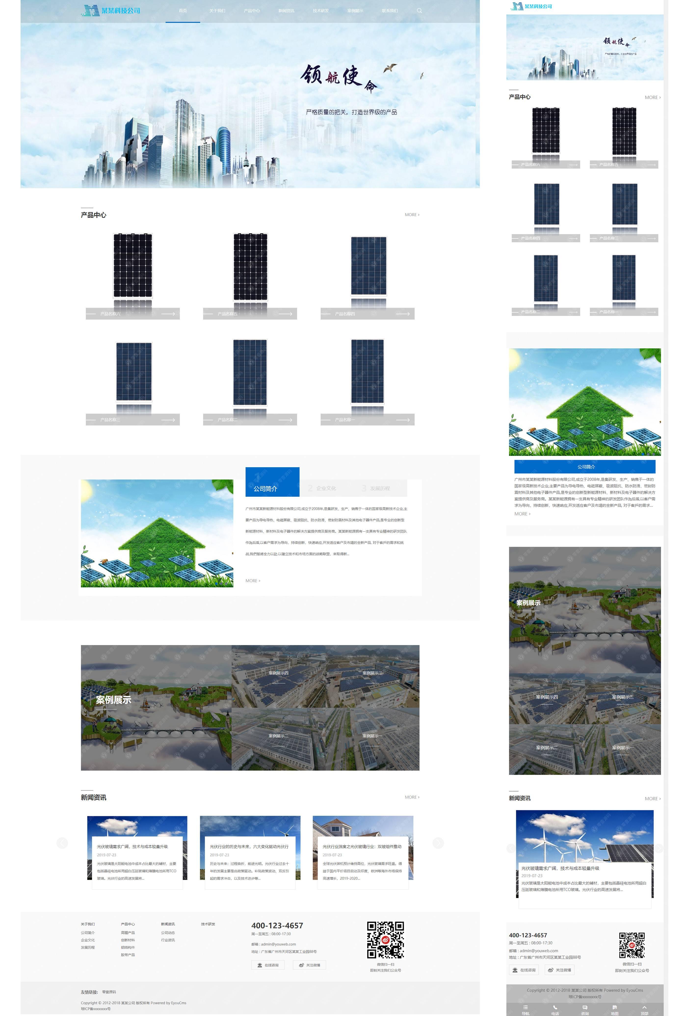响应式新能源光伏材料网站易优模板(自适应手机端)