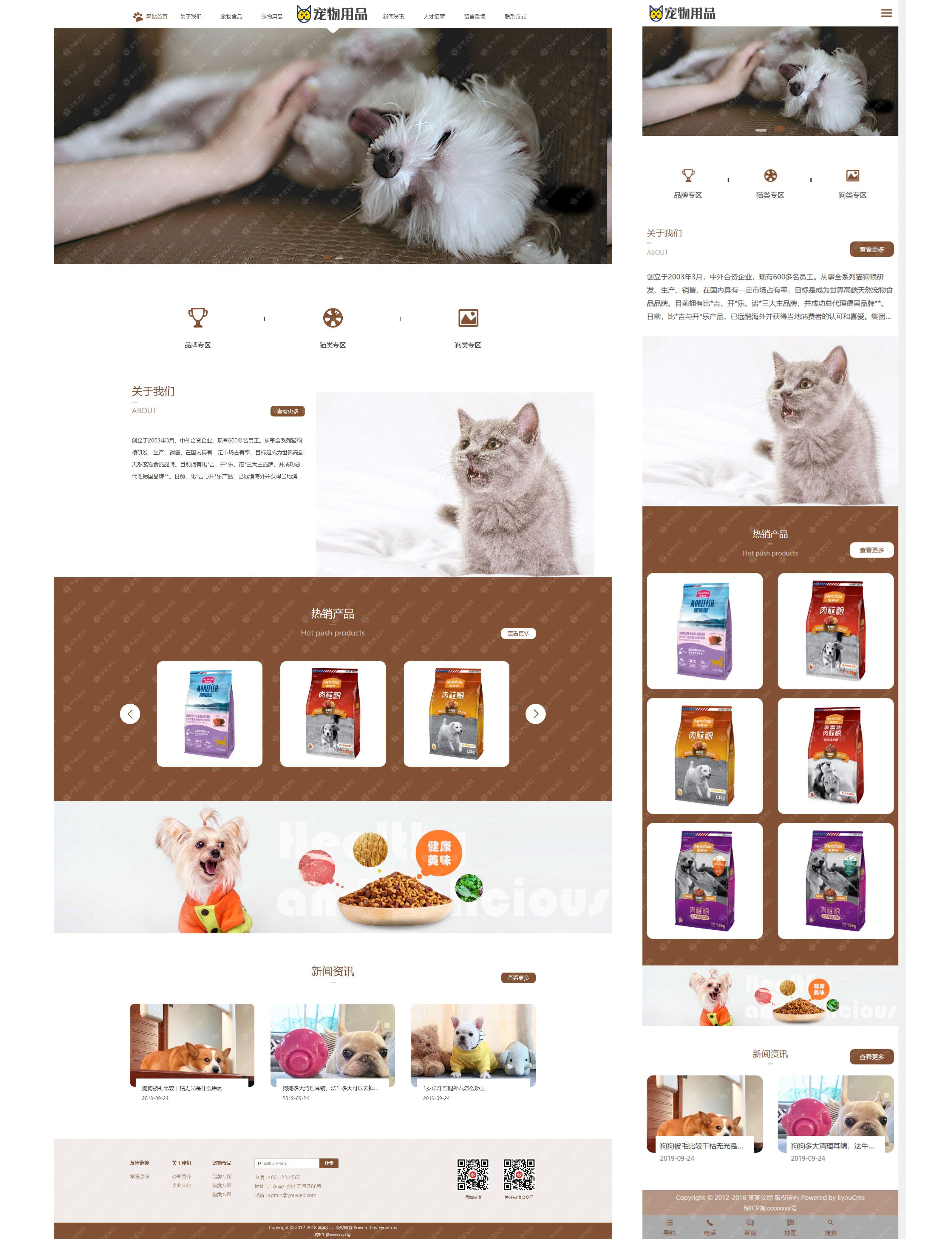 响应式宠物食品用品公司网站易优模板(自适应手机端)