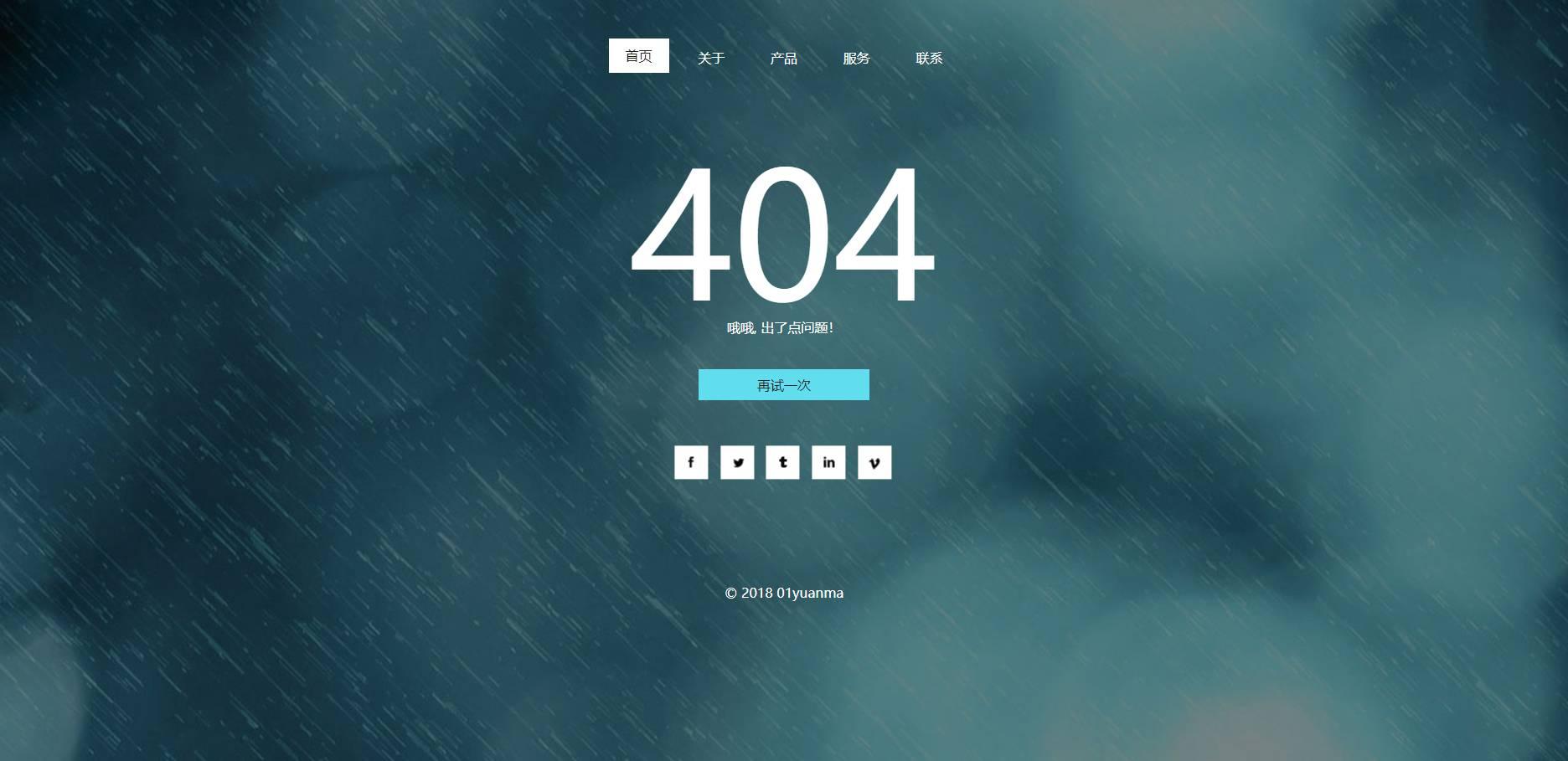 雨滴带社交分享404错误页面html模板