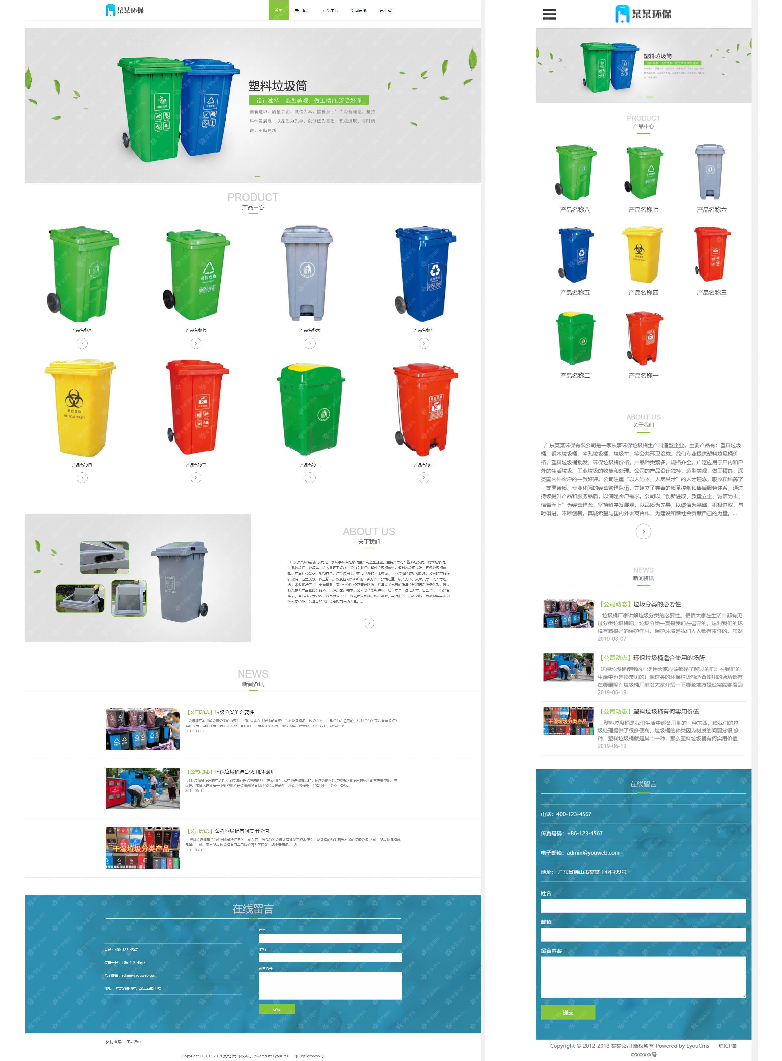 响应式环保垃圾桶网站易优模板(自适应手机端)