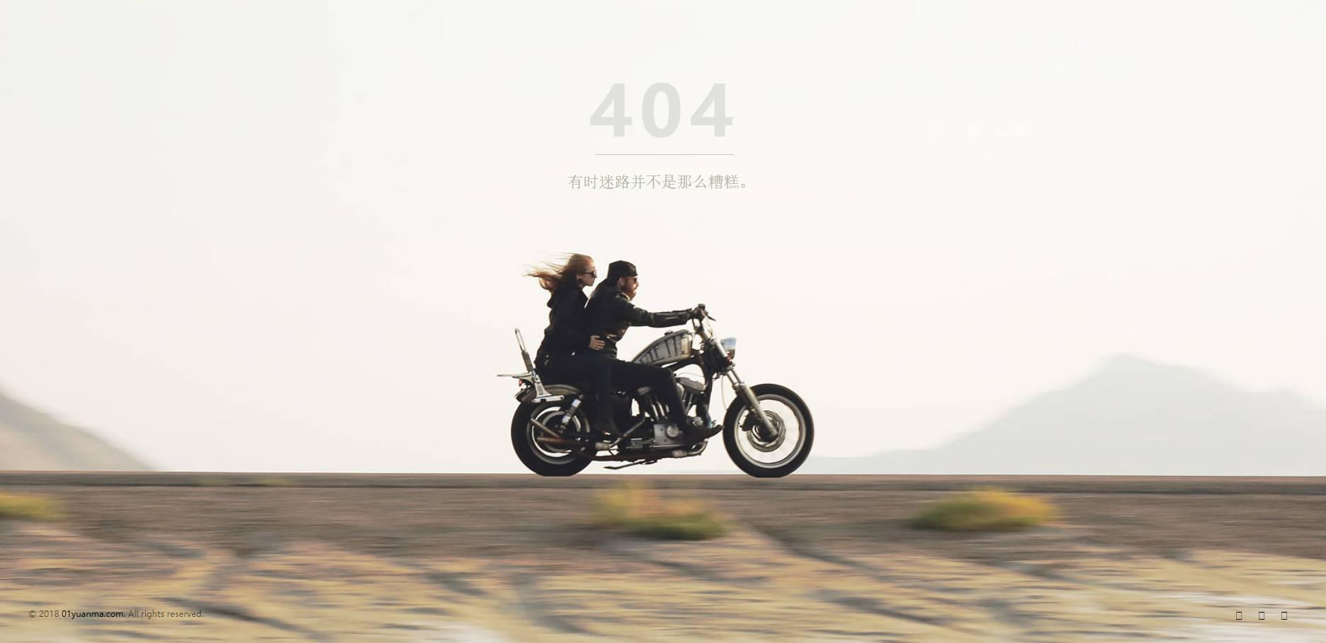 激情摩托情感纽带404页面html模板