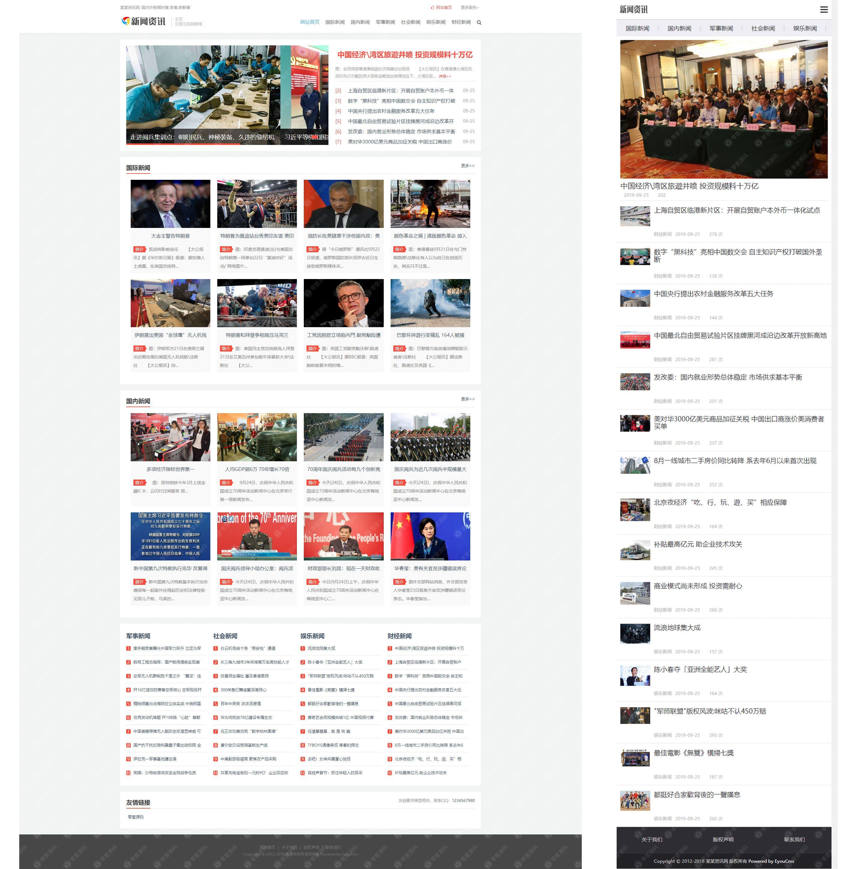 简洁新闻资讯类网站易优模板(带手机端)