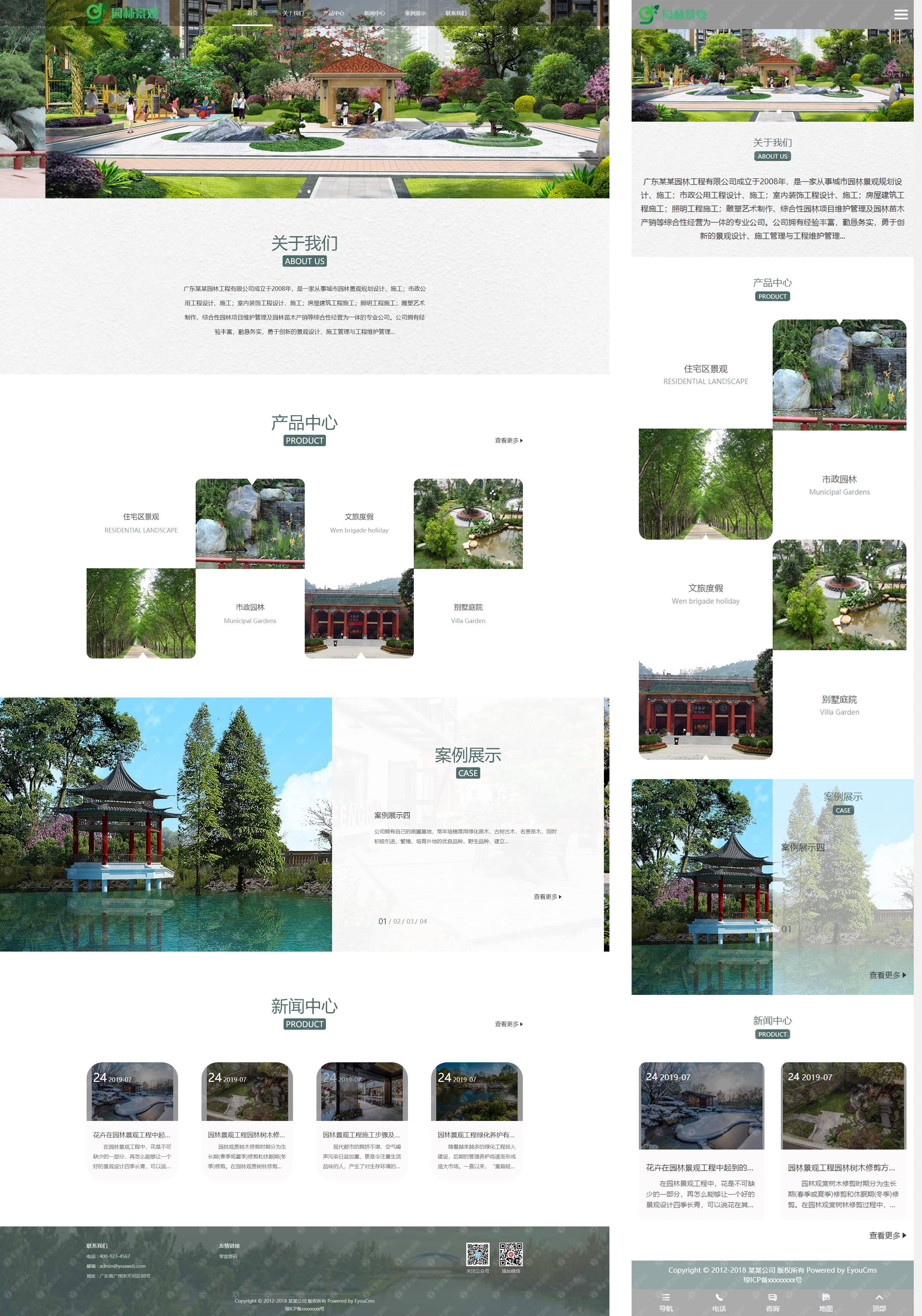 响应式园林景观绿化设计企业网站易优模板(自适应手机端)