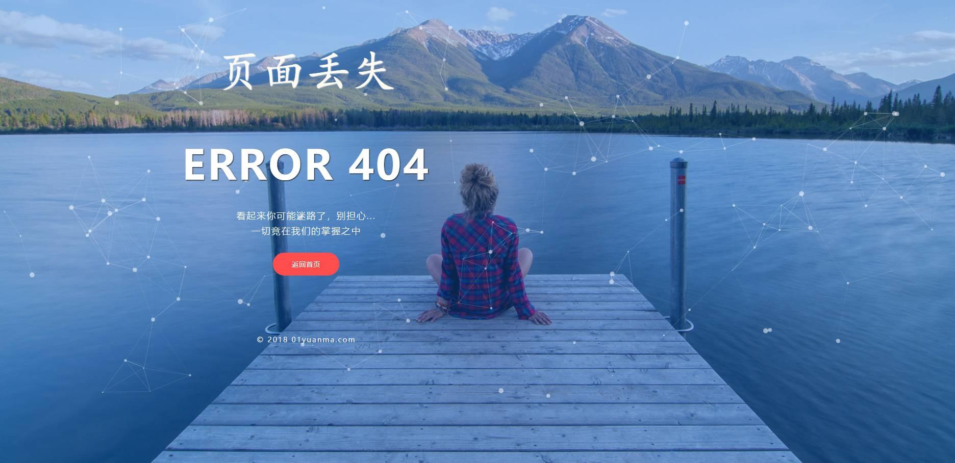 宁静优美景色404网页html模板
