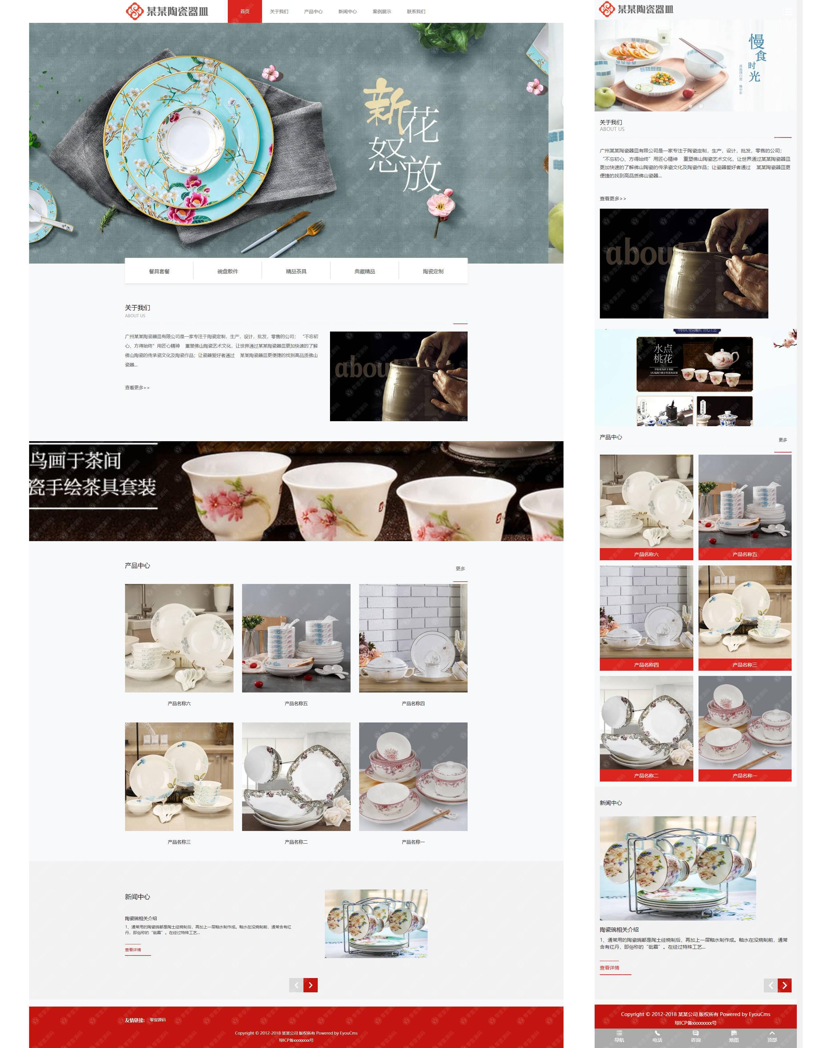 响应式陶瓷器皿餐具网站易优模板(自适应手机端)