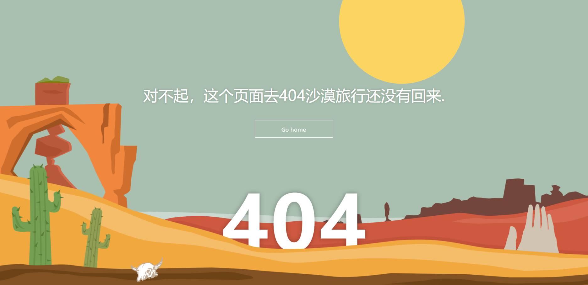 自适应日落卡通动画404页面html模板